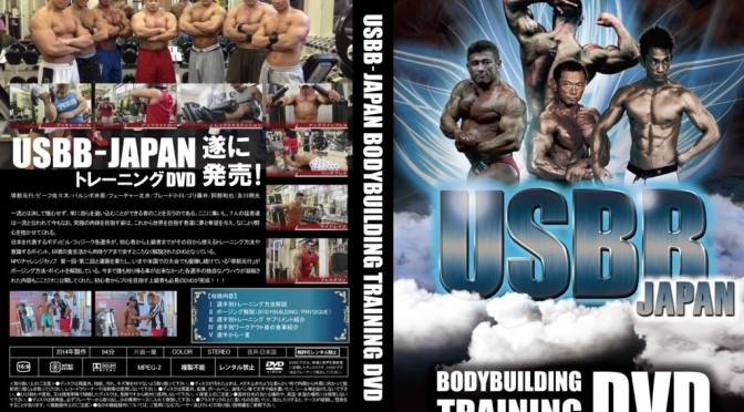 USBB JAPAN DVD完成