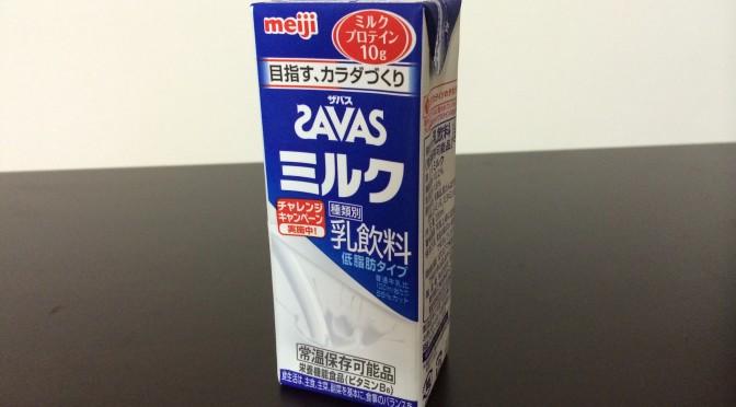 SAVAS ミルク