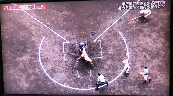 大阪桐蔭VS智弁和歌山